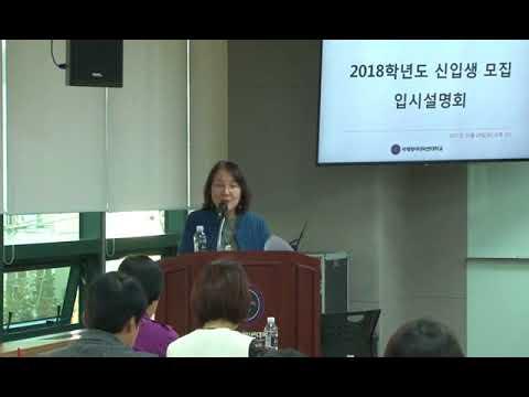 2018학년도 신입생 모집 입학설명회 1부 - 교육과정 소개