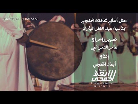 بالفيديو : أهالي الخفجي يحتفلون بعيد الفطر المبارك