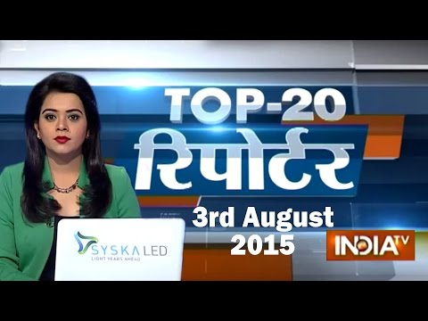 India TV News: Top 20 Reporter | 3rd August, 2015