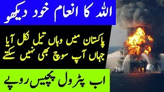 Video Oil Reserves In Pakistan I Pakistan To Be Rich ? Gold In Balochistan I Peoplive MP3, 3GP, MP4, WEBM, AVI, FLV Agustus 2018