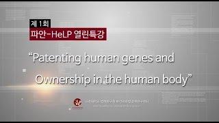 제1회 파안-HeLP 열린특강 실황 동영상