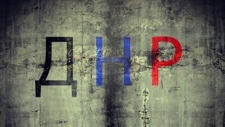 """ДНР. Выпуск 38. Остановите войну! Проект """"101 жизнь"""""""