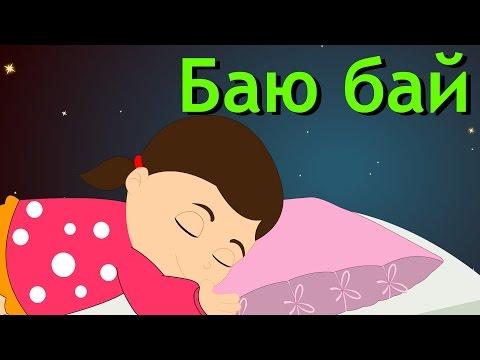 Баю бай + 8 колыбельных | Детские песни -Сборник | Коллекция песен на ночь (видео)