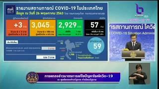LIVE!ศบค.แถลงสถานการณ์การระบาดของโรคติดเชื้อ COVID-19 ในประเทศไทย ประจำวันที่ 26 พฤษภาคม 2563,VOICE TV