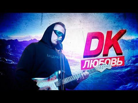DK - ЛЮБОВЬ (видео)