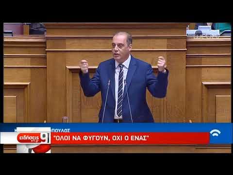 Αντιπαράθεση στην Βουλή στην συζήτηση του διυπουργικού νομοσχεδίου | 07/08/2019 | ΕΡΤ