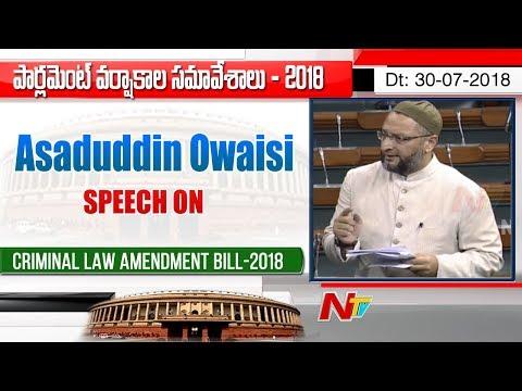 Video Asaduddin Owaisi Speech On Criminal Law Amendment Bill-2018 | Parliament Session | NTV download in MP3, 3GP, MP4, WEBM, AVI, FLV January 2017