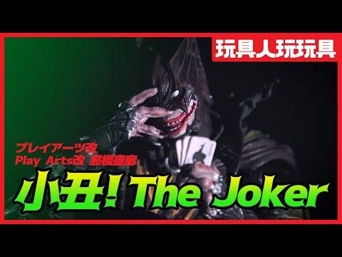 《玩具人玩玩具!》:PlayArts 改 「惡棍畫廊」小丑 The Joker