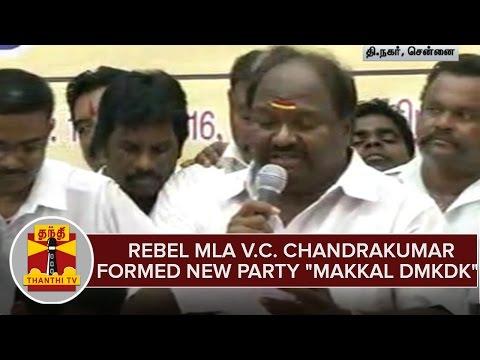 Rebel-MLA-V-C-Chandrakumar-Forms-New-Party-Makkal-DMDK--Thanthi-TV