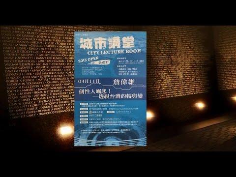 20150411城市講堂—詹偉雄「個性人崛起!---透視台灣的轉與變」—影音紀錄