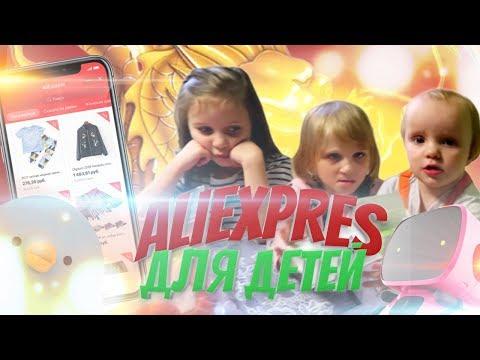 СЮРПРИЗЫ Детям с Алиэкспресс  Детский влог