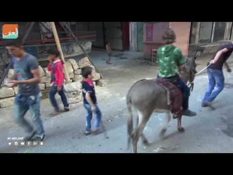 فيديو أطفال #حلب يحتفلون بعيد الأضحى