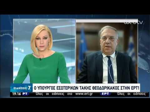 Ο υπουργός Εσωτερικών Τάκης Θεοδωρικάκος στην ΕΡΤ | 04/05/2020 | ΕΡΤ