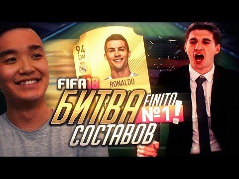 FIFA 18 - БИТВА СОСТАВОВ #1 С FINITO - КРИШТИАНУ РОНАЛДУ 94