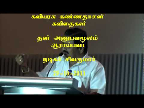 Kannadasan - The film actor, Mr Sivakumar delivered an speech on Themathura Thamil Osai at the World Tamil Writers Conference in Singapore on 29th Oct. 2011. This viideo ...