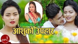 Aashuko Upahar - Purnakala B.C & Aashish Sunar