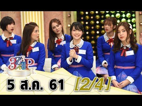 """(2/4) 3 แซบ I 5 ส.ค. 61 I เปิดเรื่องแซบ!! ของสาวๆ """"BNK48"""" และว่าที่คุณแม่ """"เมญ่า - นิวเคลียร์"""""""