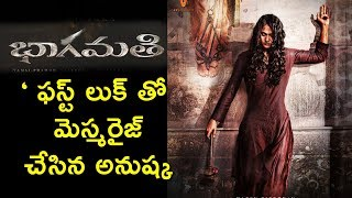 Anushka Shetty s Bhaagamathie First Look