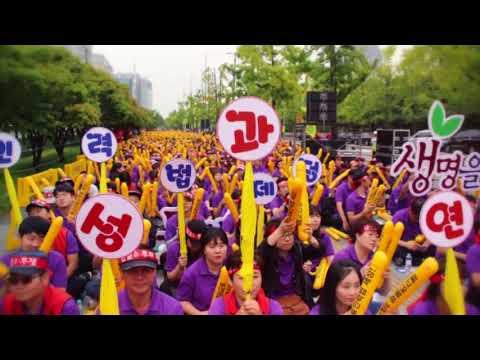 [영상] 보건의료노조 8대 집행부 활동계획