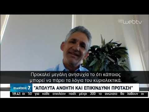 Σάλος από την πρόταση Τράμπ για ενέσεις με χλωρίνη   24/04/2020   ΕΡΤ
