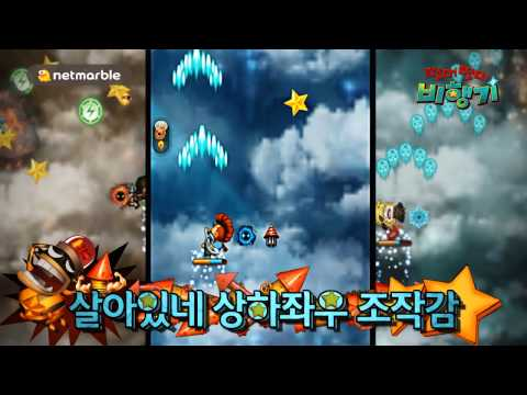 Video of 떳다!떳다! 비행기 for Kakao
