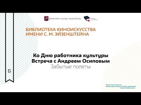 Встреча с Андреем Осиповым