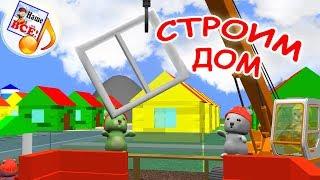 Строим дом. Мульт-песенка