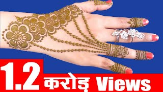 New Latest Henna Mehndi Designs for Hands for Eid, Diwali, Weddings by Sonia Goyal | Henna Design