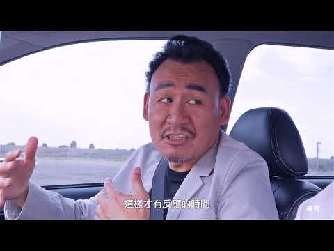 2018 交通安全保持安全車距30秒 父子篇