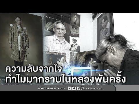 ทุบโต๊ะข่าว:ป้ามากราบในหลวงพันครั้ง เผยความลับจากใจ หายพิการได้เพราะพระเมตตา 13/10/60
