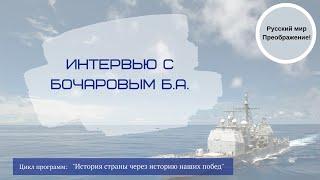 Интервью с Бочаровым Борисом Афанасьевичем