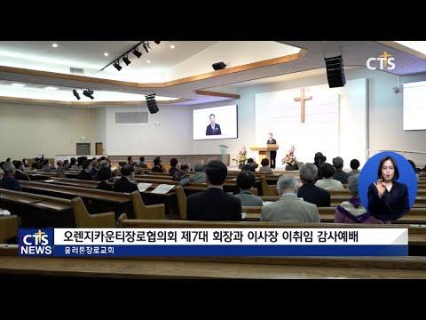 오렌지카운티장로협의회 제 7대 회장 및 이사장 이취임 감사예배
