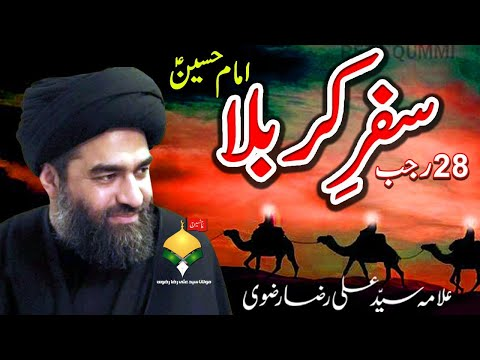 28 Rajab Rawangi Imam Hussain A.S Madina to Karbala   Extreme Masayib   Maulana Syed Ali Raza Rizvi