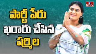 పార్టీ పేరు ఖరారు చేసిన షర్మిల | Sharmila to Announce Her Party Name | Sharmila YSRTP |