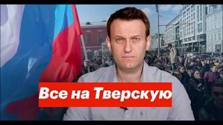 Навальный повёл людей неправильно / #Навальный2018