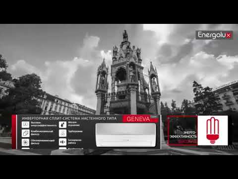 Обзор Energolux серии Geneva