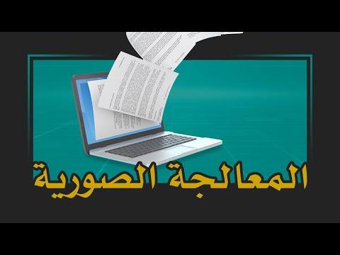 حفظ النتاج العلمي العراقي | مركز المعلومات الرقمية