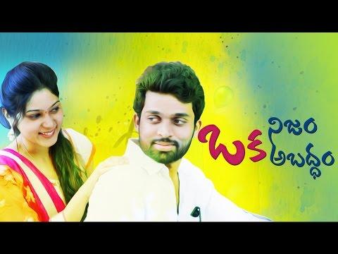 Oka Nijam Oka Abaddam || Latest Telugu Short Film 2015