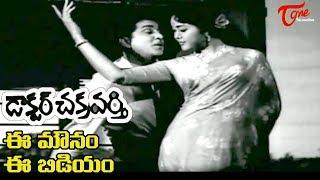 Dr.Chakravarthy Songs - Ee Mounam - ANR - Savitri