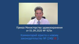 Приказ Минздрава России № 925н от 1 сентября 2020 года