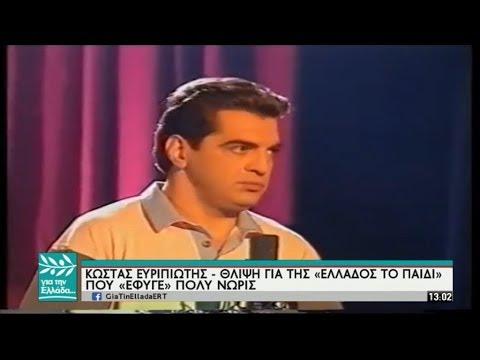 Κ. Ευριπιώτης- Θλίψη για της «Ελλάδος το παιδί» που «έφυγε» νωρίς | 31/05/19 | ΕΡΤ