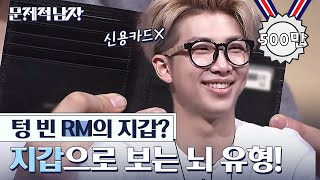 Video (ENG/SPA) [#ProblematicMen] RM's Wallet Shows if he is Right or Left-Brained | #Mix_Clip | #Diggle MP3, 3GP, MP4, WEBM, AVI, FLV September 2019