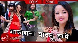 Aakashma Badalu Dammai - Arjun Nepali & Muna Thapa Magar