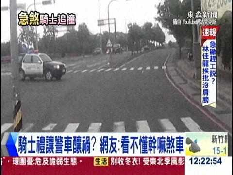 史上最快警察到場處理車禍案件!騎士連環撞,警車秒到達!