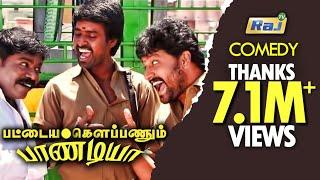Video Pattaya Kelappanum Pandiya | Movie Comedy Scenes | Soori Comedy | Kovai Sarala | RajTV MP3, 3GP, MP4, WEBM, AVI, FLV Desember 2018