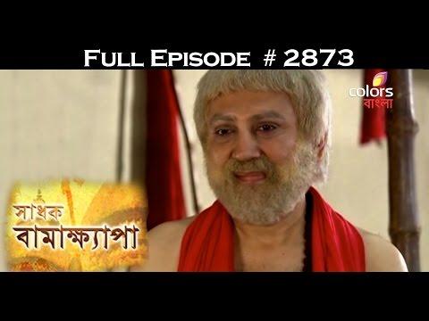 Sadhok-Bamakhyapa--25th-April-2016--সাধক-বামাখ্যাপা--Full-Episode