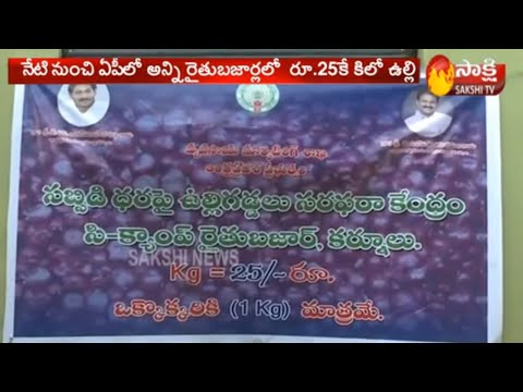 From Today | All Rythu Bazars Sell Onions at Rs 25 per kg | AP | Sakshi TV