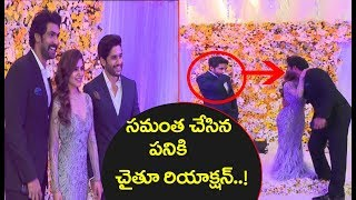 Video స‌మంత చేసిన ప‌నికి చైతూ రియాక్ష‌న్‌ | Samantha & Naga Chaitanya Wedding Reception  | Friday Poster MP3, 3GP, MP4, WEBM, AVI, FLV November 2017