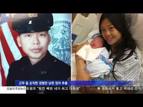 3년 전 사망한 남편의 아이 출산 7.26.17 KBS America News