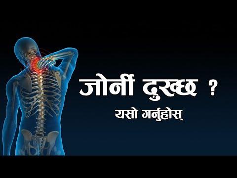 (जोर्नी दुख्छ ? यसो गर्नुहोस् | Dr. Dipak Shrestha | Hamro Doctor - Duration: 4 minutes, 16 seconds.)